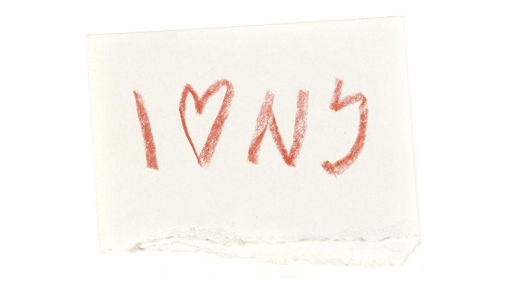 I (heart) NY logo sketch